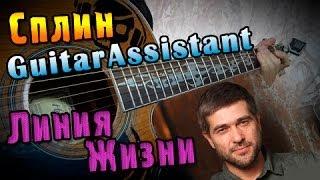 Download Сплин - Линия жизни (Урок под гитару) Mp3 and Videos