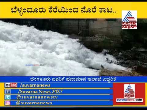 Rain Leaves Bengaluru's Bellandur Lake With 10 Foot High Snowy Froth