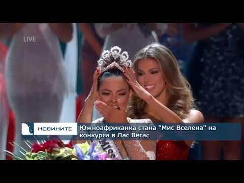 "Южноафриканка стана ""Мис Вселена"" на конкурса в Лас Вегас"