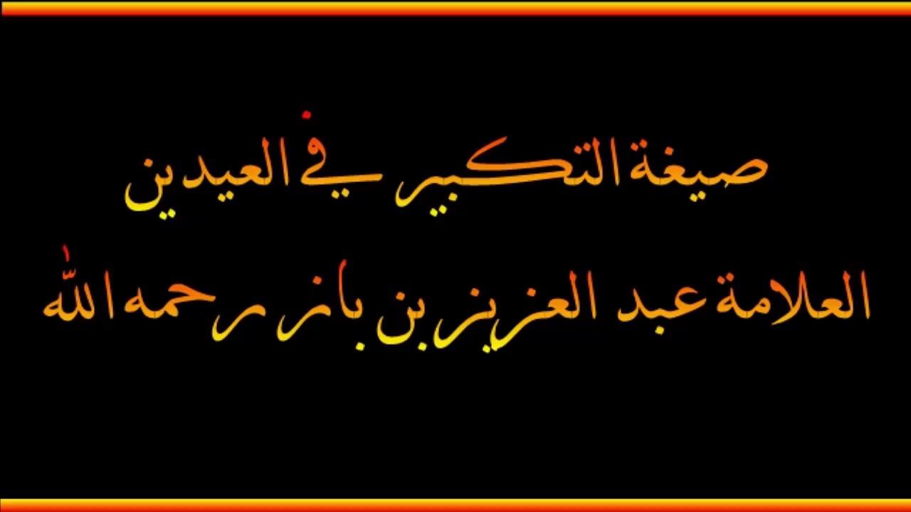 صيغة التكبير في العيدين العلامة عبد العزيز بن باز رحمه الله Youtube