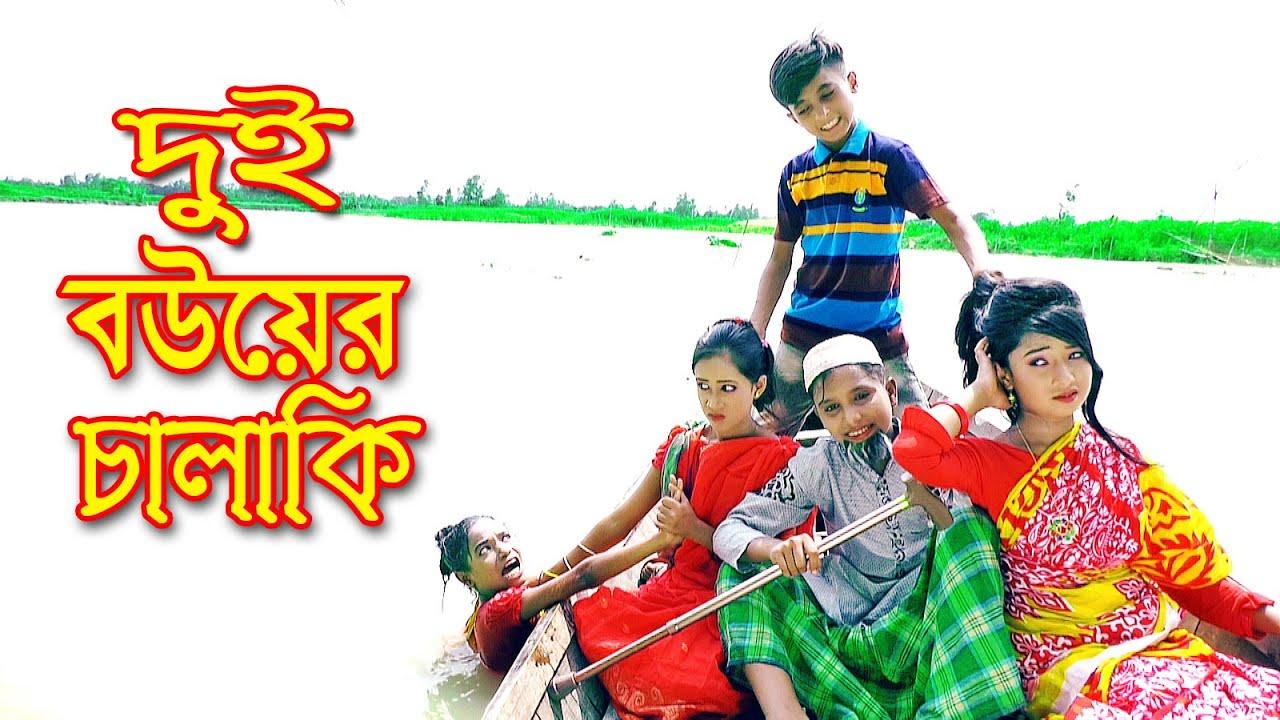 দুই বউয়ের চালাকি || নতুন নাটক ||  Dui Boyer Chalaki || বাংলা কমেডি ২০২১ ||  Piash Khan Films