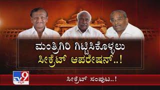 BJP keeps cabinet expansion confidential, but BJP Karnataka Chief hints about Cabinet expansion soon
