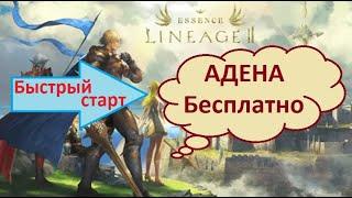 Lineage 2 Essence Быстрый старт, АДЕНА БЕСПЛАТНО!!!