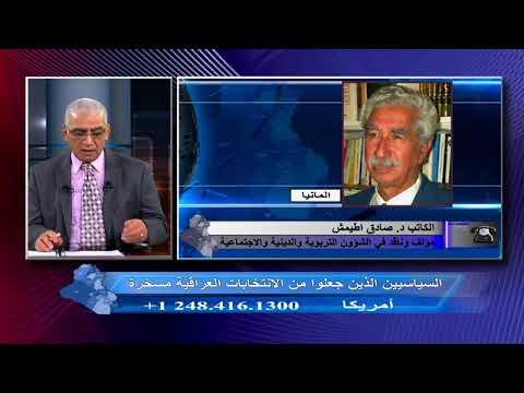 كمال يلدو: عن الحكام الذين يغامروا بمصير الشعب العراقي،  مع الكاتب والناقد د. صادق اطيمش  - نشر قبل 19 ساعة