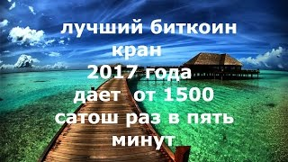 СКАМ!!!!!!!!!!!Самый Лучший биткоин кран 2017 ДАЕТ от 1500 сатош раз в 5 мин.