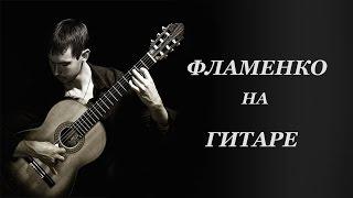 Испанская гитара  Испанское Фламенко на гитаре