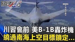 川習會前夕美軍B-1B轟炸機特地繞過南海上空 目標鎖定… 關鍵時刻20170707-5 朱學恒 黃創夏 劉燦榮 馬西屏