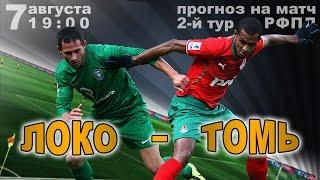 Локомотив - Томь 7.08.2016, обзор матча и прогноз на игру #2