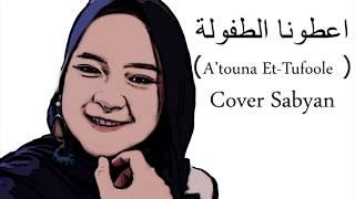 Cover by Sabyan - A'touna Tufoole (atouna tufuli) Lirik Bahasa Arab HD