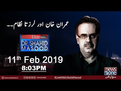 with DrShahid Masood  11-February-2019  PM Imran Khan  Saad Hariri