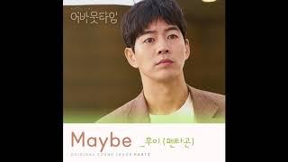 [어바웃타임 OST Part 3] Maybe - 후이