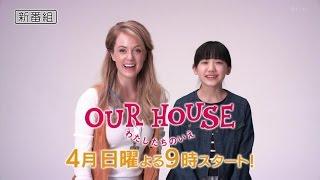 「芦田愛菜」(Ashida Mana) OUR HOUSE わたしたちのおうち 新番組紹介Ver