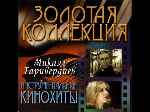 Mikael Tariverdiev, Instrumental hits 2003 vinyl record