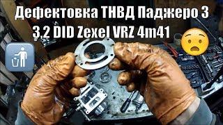 Дефектовка ТНВД Паджеро 3 3,2 DID Zexel VRZ 4m41 Нижний Новгород