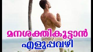 മനശക്തികൂട്ടാൻ എളുപ്പവഴി  # Malayalam Health Tips # Health Tips Malayalam