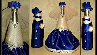Свадебное Шампанское  Невеста В Синем Цвете