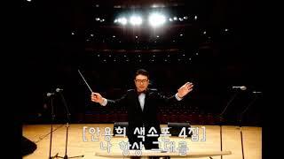 나 항상 그대를 '이선희 & 김정은' [안용희 색소폰 Cover 4집]