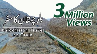 Balochistan Travel on Train | Quetta Food & Places |Travel Pakistan