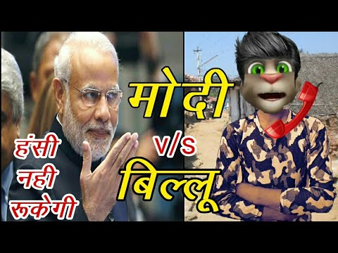 मोदी V/s बिल्लू कोमेडी । Talking Tom & Modi Ji | Funny Call | Modi Funny Speech