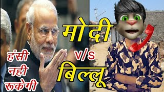 मोदी v/s बिल्लू । Talking Tom & Modi ji | funny call | Talking Tom New Comedy