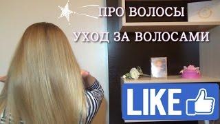 ПРО ВОЛОСЫ: Уход за волосами, Масла, любимая расчёска, на что я делаю кудри?(Сайт,где можно купить мой уход http://proforganica.com/catalog/brands/pure_brazillian/ http://proforganica.com/catalog/masla/maslo-asai-dlya-volos-60ml/ ..., 2017-03-05T08:07:36.000Z)