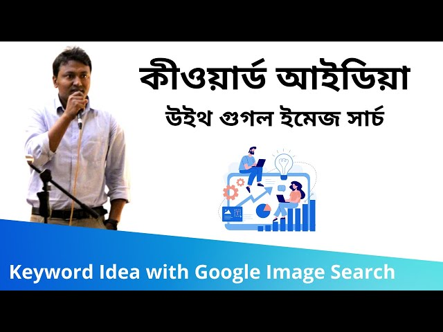 29. Keyword Idea with Google Image Search (কীওয়ার্ড আইডিয়া উইথ গুগল ইমেজ) | SEO Bangla Tutorial 2020