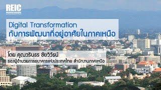 Digital Transformation กับการพัฒนาที่อยู่อาศัยในภาคเหนือ โดย คุณวรินธร ชัยวิวัธน์