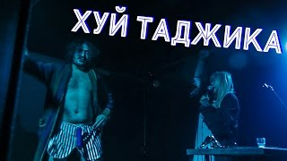 Альбина Сексова — Хуй Таджика