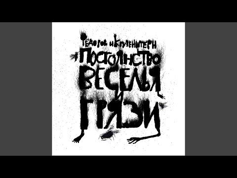 Овца (feat. Крузенштерн и Пароход)