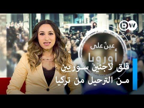 بلدة بولندية أنثوية، وَخشية لاجئين سوريين من الترحيل من تركيا إلى سوريا | عينٌ على أوروبا  - 14:55-2019 / 10 / 10