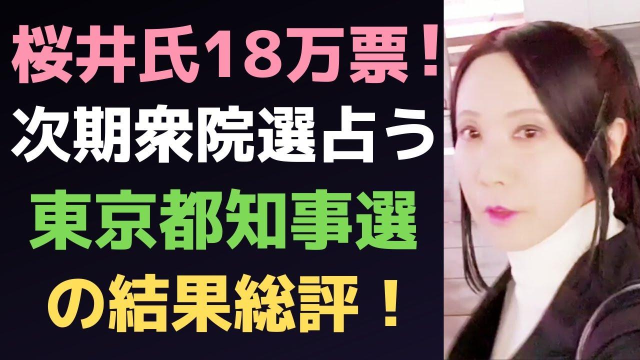 左派頭打ち&桜井氏・小野氏が健闘!/2020東京都知事選&都議補選の感想語ります!