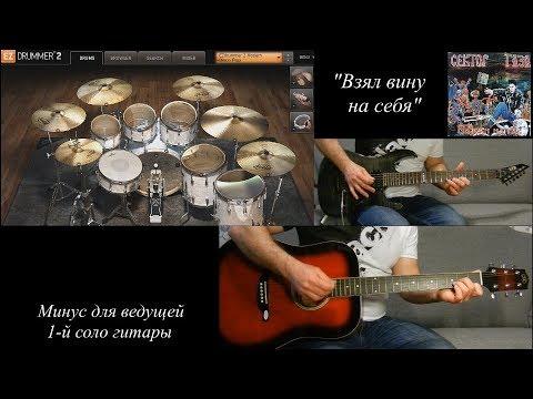 Взял вину на себя - минус для 1-й ведущей соло гитары (с акустикой, ритмом, 2-й соло гитарой)