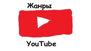 Жанры YouTube