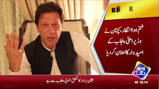 Imran Khan Revealed The Name of CM Punjab?