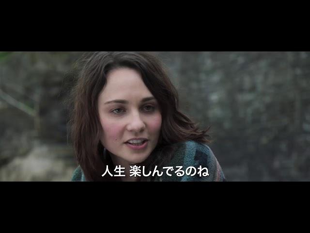 映画『フィッシャーマンズ・ソング コーンウォールから愛をこめて』予告編(ロング)