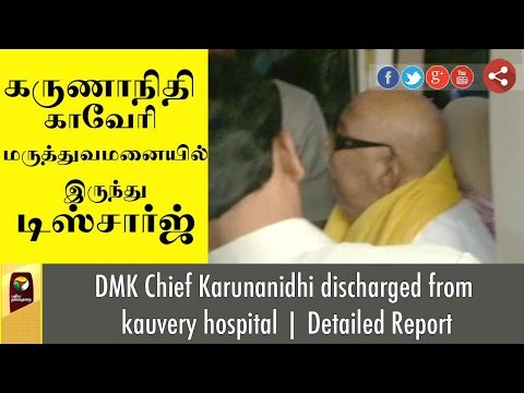 DMK Chief Karunanidhi discharged from kauvery hospital | Detailed Report