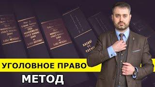 Метод уголовного права с адвокатом Ихсановым. Видео урок - уголовное право, понятие.