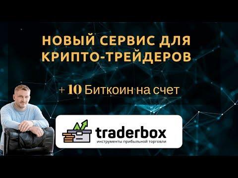 Получи 10 Bitcoin для торговли криптовалютой на новом сервисе Trayderbox