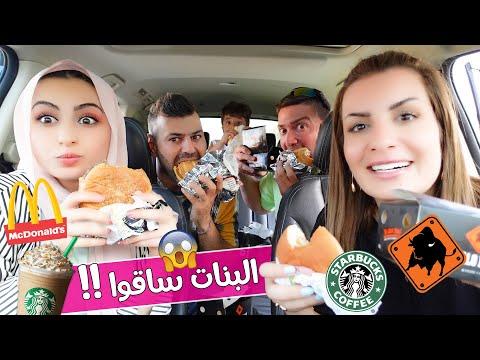 البنات ساقوا 😱!!!  السيارة اللي قدامنا تحدد اكلنا مع سيامند وشهد 😂