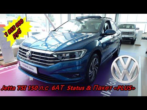 новая Volkswagen Jetta TSI 150 л с  6АТ  Status  самая дорогая новая джетта  обзор