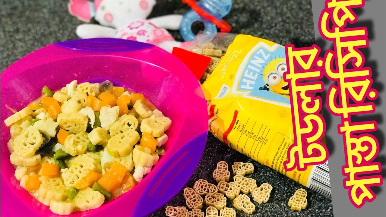 1 babyder pasta toddler pasta recipe bangla baby food recipe 1 babyder pasta toddler pasta recipe bangla baby food recipe bangla forumfinder Image collections