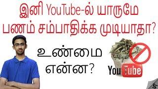 BAD NEWS! இனி YouTube-ல் பணம் சம்பாதிக்க முடியாதா? YouTube Monetization Rules 2018 | Tamil