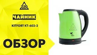 Чайник KITFORT KT 602 2