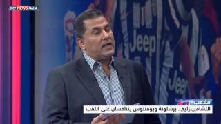 ملاعب.. انتخابات الفيفا ونهائي دوري الأبطال