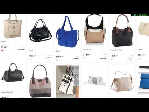 Сумка женская белая Сетчел купить в Украине - обзор - YouTube