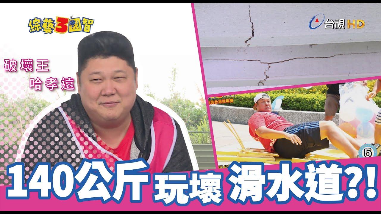超狂!140公斤哈孝遠坐壞滑水道!
