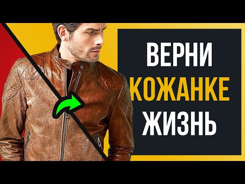 Уход за кожаной курткой в домашних условиях видео