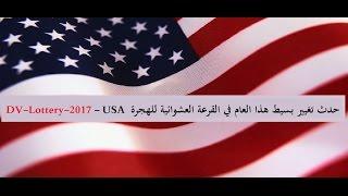 """DV-Lottery-2017 """"USA"""" حدث تغيير بسيط هذا العام في القرعة العشوائية للهجرة الى"""