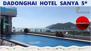 DADONGHAI HOTEL SANYA 5* (о. Хайнань, КИТАЙ) - обзор отеля