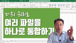 '이것'만 알면 여러 개의 Excel 파…